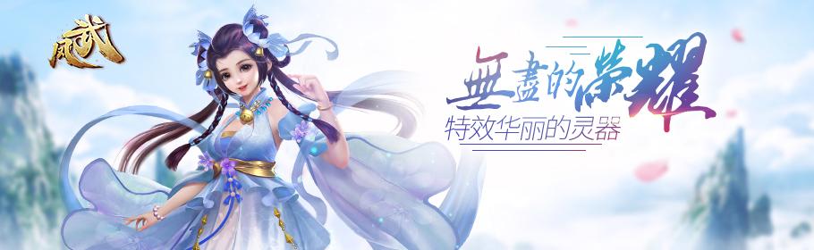 凤武(PC)